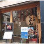 東京駅八重洲口付近美味しかったランチNo. 1【八重洲とよだ】【フライと豚生姜焼定食】